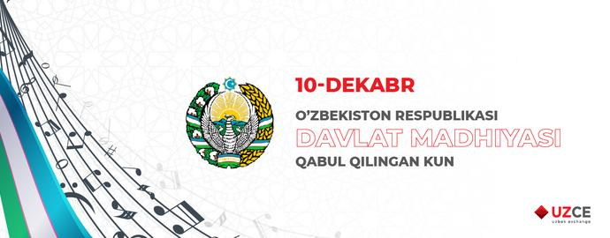 December 10 – day of adoption of the National Anthem of the Republic of Uzbekistan.